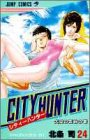 シティーハンター (第24巻) (ジャンプ・コミックス)