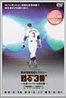 """甦る""""3番""""永遠のヒーロー長島茂雄 DVD-SPECIAL・BOX"""