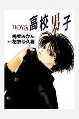 高校男子―Boys (YOUコミックス) コミック