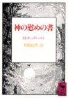 神の慰めの書 (講談社学術文庫)