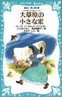 大草原の小さな家 (講談社 青い鳥文庫―大きな森の小さな家シリーズ 2)