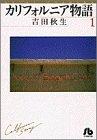 カリフォルニア物語 (1) (小学館文庫 よA 1)