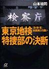 東京地検特捜部の決断―「政・財・官」総腐蝕との闘い (講談社プラスアルファ文庫)の詳細を見る