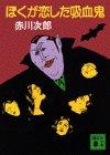 ぼくが恋した吸血鬼 (講談社文庫)