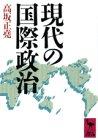 現代の国際政治 (講談社学術文庫)