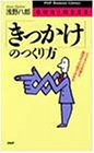 「きっかけ」のつくり方 (PHPビジネスライブラリー A- 279)