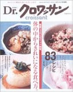 Dr.クロワッサン 体の中からきれいになる食べ方。健康マクロビオティック料理