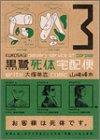 黒鷺死体宅配便 (3) (角川コミックス・エース)
