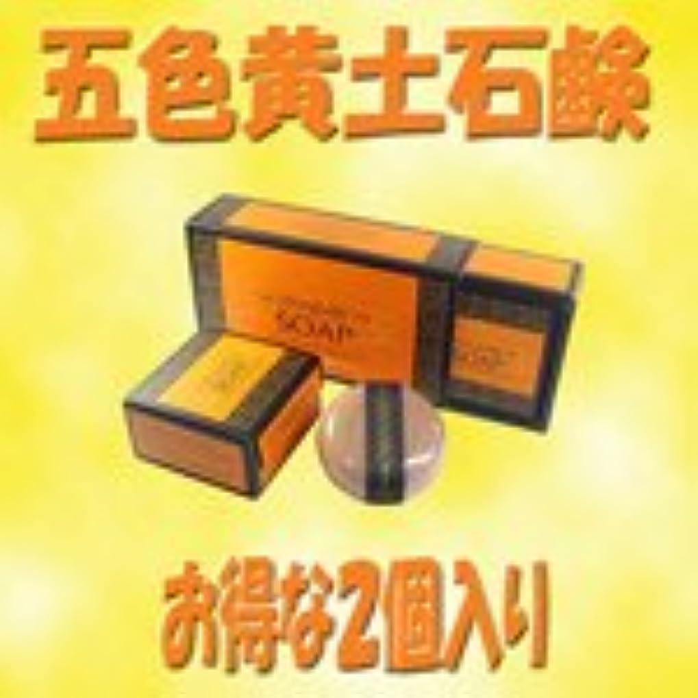 促進する変更可能ソーシャル五色黄土石鹸 110g 2個入り 【天然】