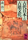 古代日本と古墳文化 (講談社学術文庫)