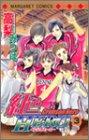 紅色HERO 3 (マーガレットコミックス)