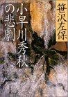 小早川秀秋の悲劇 (双葉文庫)