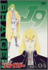 銀河旋風ブライガー Vol.4[DVD]