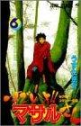 すごいよ!!マサルさん 6 セクシーコマンドー外伝 (ジャンプコミックス)