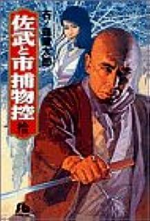 佐武と市捕物控 (10) (小学館文庫)