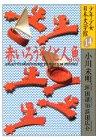 赤いろうそくと人魚 (少年少女日本文学館14)の詳細を見る