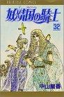 妖精国(アルフヘイム)の騎士―ローゼリィ物語 (32) (PRINCESS COMICS)