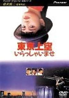東京上空いらっしゃいませ [DVD]