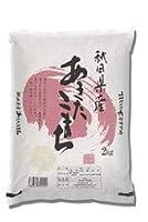【精米】秋田県産あきたこまち 4㎏(2kg×2)「令和2年産」お米の柿本