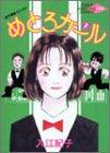 めとろガール 1 (近代麻雀コミックス)