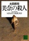美奈の殺人 (講談社文庫)