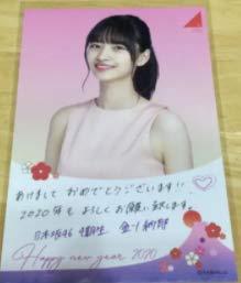乃木坂46 金川紗耶 lucky bag 年賀状 ポストカード