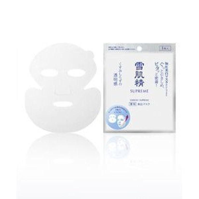レギュラー彫刻家洗剤【コーセー マスク】雪肌精 シュープレム ホワイトニング マスク 1枚入り×3枚