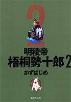 明稜帝 梧桐勢十郎 2 (集英社文庫(コミック版))
