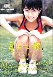 七色の季節 [DVD]