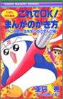 これでOK!まんがのかき方 〜ペン田吟ノ丞先生の炎のまんが道〜 (りぼんマスコットコミックス)