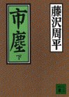 市塵 (下) (講談社文庫)