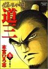 猛き黄金の国道三 5 (ヤングジャンプコミックス)の詳細を見る