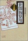 世間胸算用―現代語訳・西鶴 (小学館ライブラリー)
