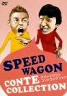 スピードワゴン コント集 [DVD]