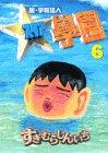 超・学校法人スタア學園 6 (ヤングマガジンコミックス)の詳細を見る