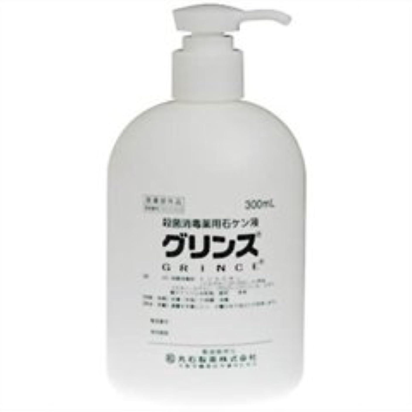 ロッカーメトリック海【丸石製薬】グリンス 300ml