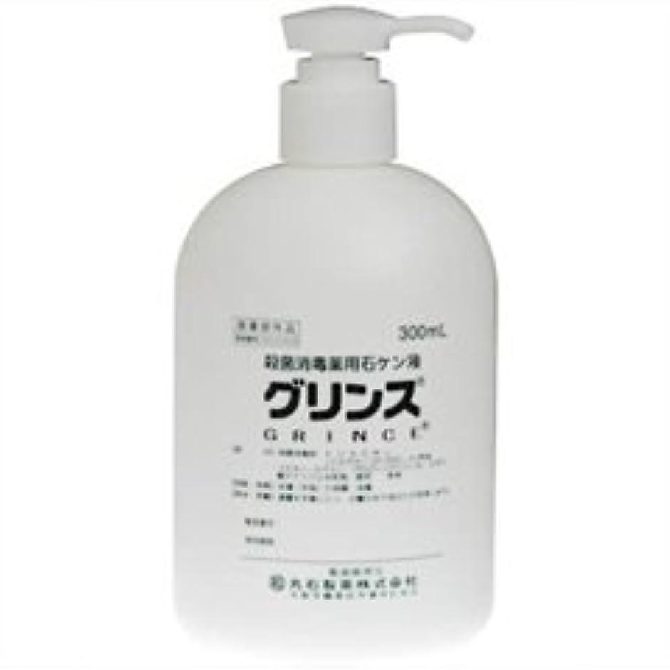 非アクティブ普通のビジネス【丸石製薬】グリンス 300ml