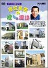 渡辺篤史の建もの探訪 - ローコスト編 PART 2 [DVD]