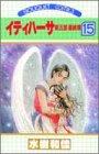 イティハーサ 15―第五部 最終章 (ぶーけコミックス)