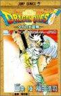 ドラゴンクエスト―ダイの大冒険 (24) (ジャンプ・コミックス)