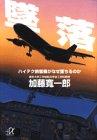 墜落―ハイテク旅客機がなぜ墜ちるのか (講談社プラスアルファ文庫)の詳細を見る