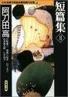 短篇集〈3〉 阿刀田 高 (双葉文庫―日本推理作家協会賞受賞作全集)