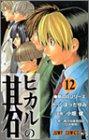 ヒカルの碁 12 (ジャンプコミックス)