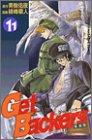 GetBackers奪還屋 (11) (少年マガジンコミックス)の詳細を見る