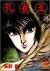 孔雀王 9 (ヤング・ジャンプ・コミックス・スペシャル)