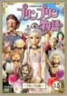 〈NHK連続人形劇〉プリンプリン物語 デルーデル編 Vol.5 [DVD]