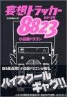 妄想トラッカー8823(ハヤブサ) (イブニングKC)