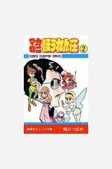 マカロニほうれん荘 2 (少年チャンピオン・コミックス) コミック