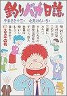 釣りバカ日誌: スズキの巻 (10) (ビッグコミックス)
