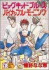 ビッグキッドブルース;パイナップルモーニング (SGコミックス)